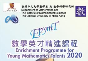 EPYMT2020
